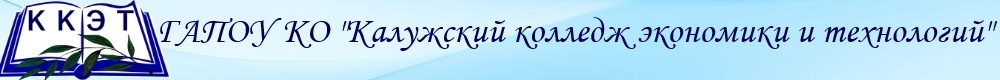 "ГАПОУ КО ""Калужский КОЛЛЕДЖ ЭКОНОМИКИ И ТЕХНОЛОГИЙ"""